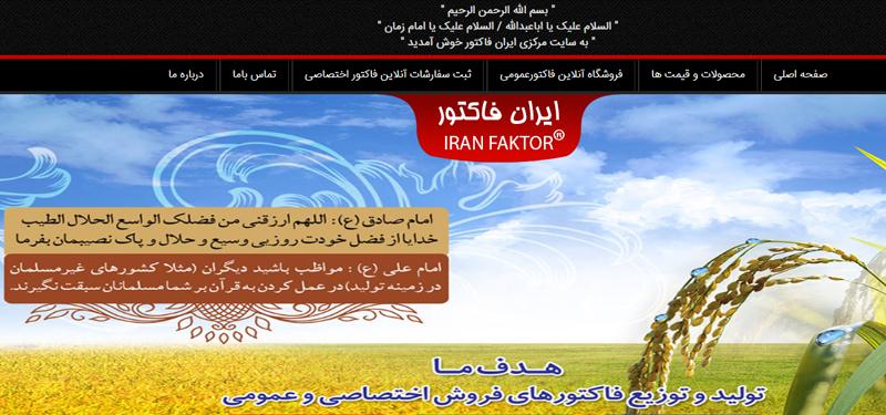 ایران فاکتور