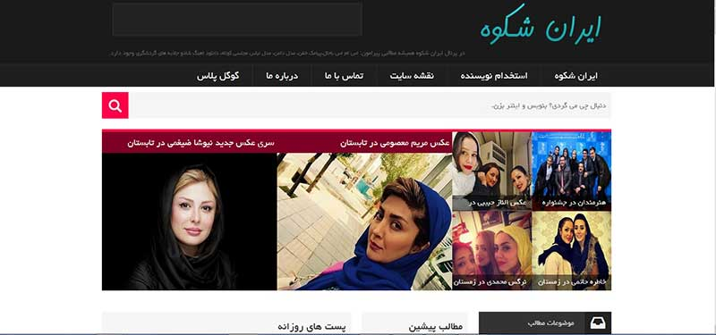 پرتال تفریحی ایران شکوه