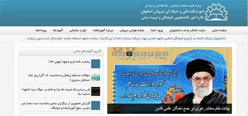 وب سایت آموزشکده فنی و حرفه ای سروش اصفهان
