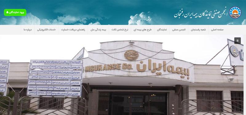 انجمن صنفی نمایندگان بیمه ایران