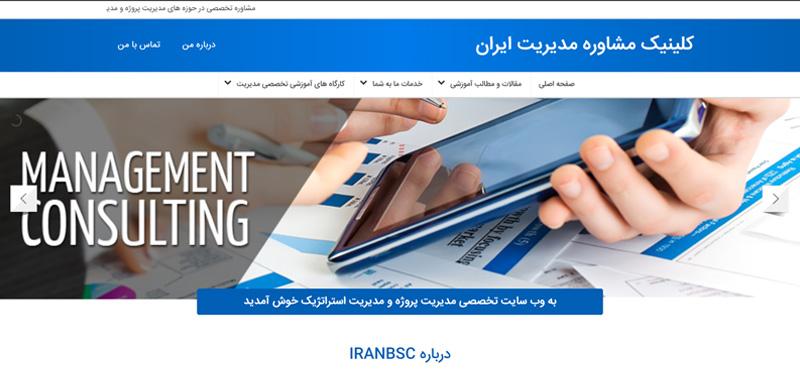 کلینیک مشاوره مدیریت ایران