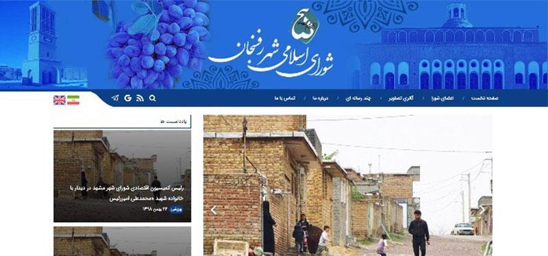 سایت شورای اسلامی شهرستان رفسنجان